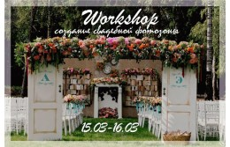 15-16 марта workshop - создание свадебной фотозоны