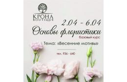 """Основы флористики """"базовый курс"""" 02.04 - 06.04"""
