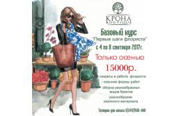 """С 4 по 8 сентября базовый курс """"Первые шаги флориста"""" за 15 000 руб."""