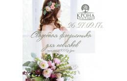 Свадебная флористика для новичков с 26.09.2017 по 27.09.2017