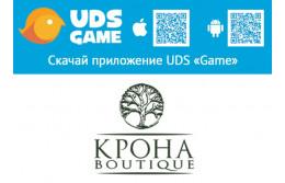 Установи приложение UDS Game - Скидки до 20%!