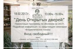 """18 февраля с 13.00 - День Открытых Дверей в Бутике """"Крона"""""""