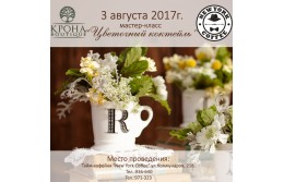 "Мастер-класс ""Цветочный коктейль"" 3 августа 2017 года"