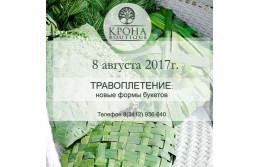 8 августа семинар по травоплетению в Ижевске.