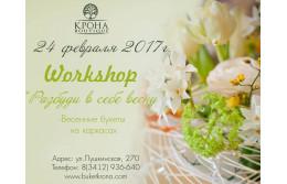 """24 февраля 2017 г. Workshop """"Разбуди в себе весну"""""""