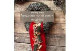 """Мастер-класс """"Рождественский венок на дверь"""""""