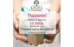 Базовый курс по флористике за 10.000 руб.