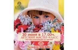 """Детский мастер-класс """"Летняя композиция со свечей"""""""