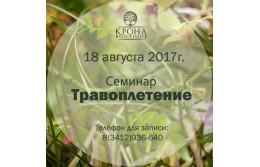"18 августа семинар ""Травоплетение"""