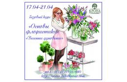 Хочешь получить профессию флорист? Приходи к нам - мы научим!