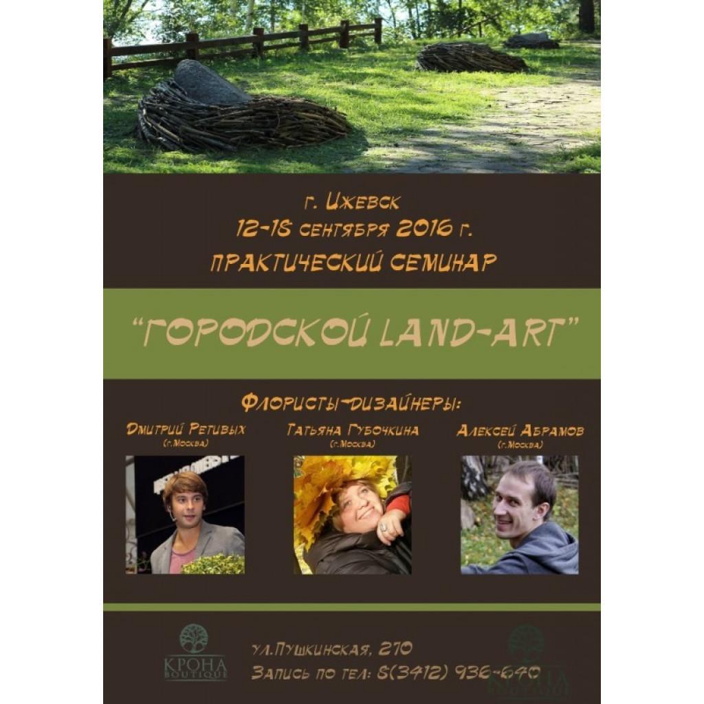 Городской LandArt сентябрь 2016 год